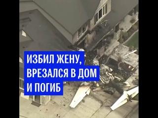 Американец врезался на самолете в свой дом
