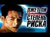 Степень риска (1995) Трейлер / High risk (1995) Trailer
