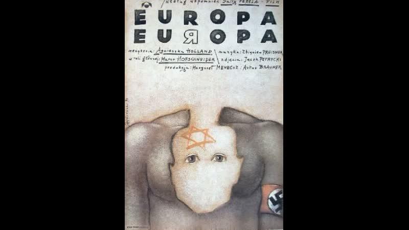 Европа, Европа / Гитлерюгенд Соломон / Europa, Europa / Hitlerjunge Salomon 1990