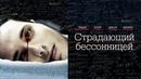 Страдающий бессонницей HD (2013) / The Insomniac HD (триллер, драма, криминал)