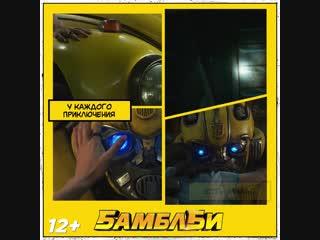 Бамблби - Comic Con