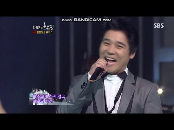 U-kissLim Chang Jung