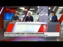 РБК-Пермь, Итоги 17.08.18