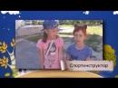 В летнем лагере Тропинки Детства июль!