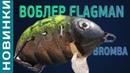 Новинка Flagman Bromba воблер имитирующий жука Обзор от Flagman TV Subtitles