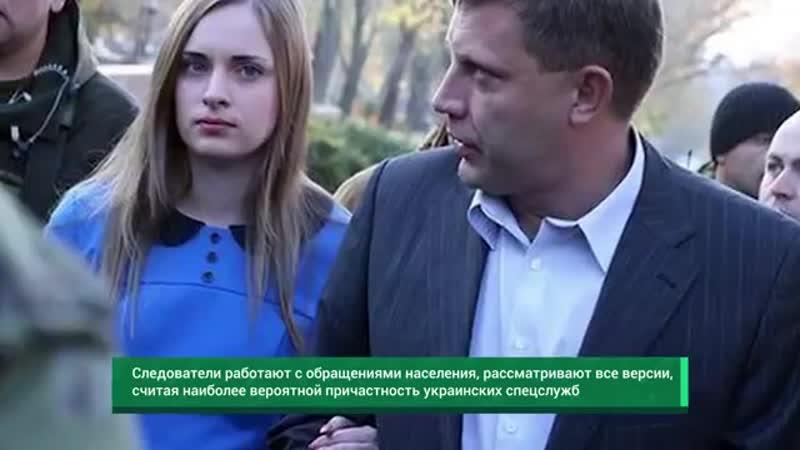 Вдова Захарченко перед бойцами ДНР пообещала отомстить | 7 сентября | Утро | СОБЫТИЯ ДНЯ | ФАН-ТВ