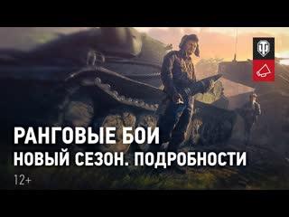 Дневники разработчиков- новый сезон ранговых боев