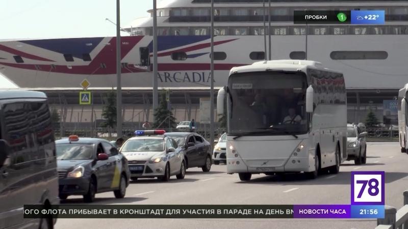 Спорный порт. Неделя в Петербурге 15.07.18