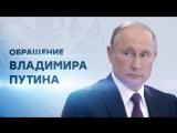 Телеобращение Владимира Путина по вопросу изменений пенсионной системы