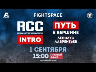 Rcc: intro 1,  rcc mma, путь к вершине, 15.00 (мск)| прямая трансляция
