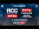 RCC: Intro 1,  RCC MMA, Путь к вершине, 15.00 (мск)  ПРЯМАЯ ТРАНСЛЯЦИЯ