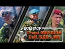 Спецназ, ВДВ и Морская пехота - Группа Морпехи (cover Следопыт)