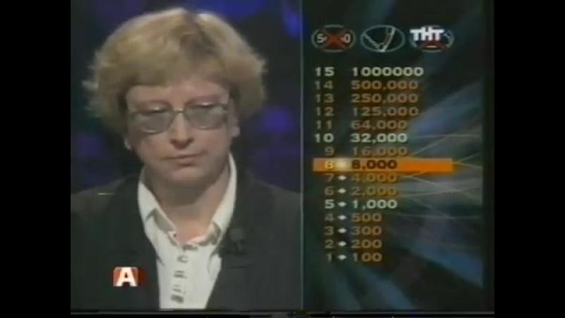 О счастливчик 06 10 2000
