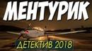 Детектив показал ворам ** МЕНТУРИК ** Русские детективы 2018 новинки HD 1080P