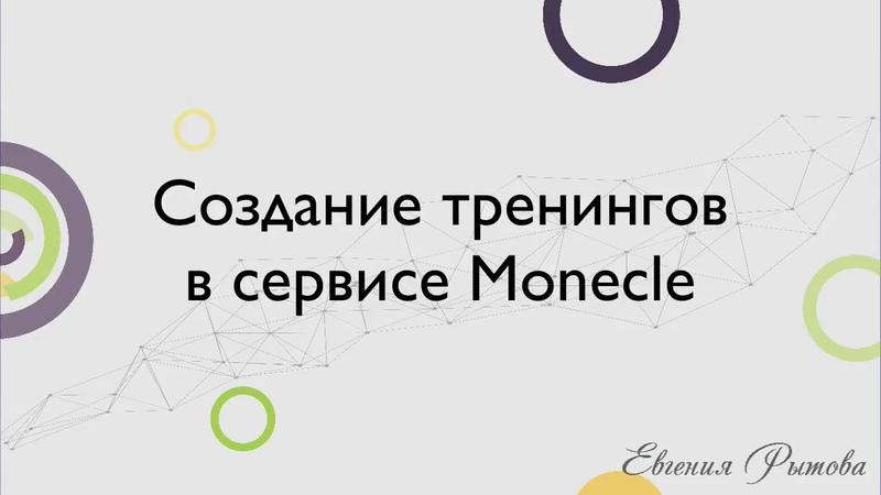 Создание тренинга в сервисе Monecle. Платформа для продажи курсов Моникл