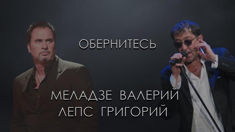 Меладзе Валерий и Лепс Григорий Обернитесь Караоке
