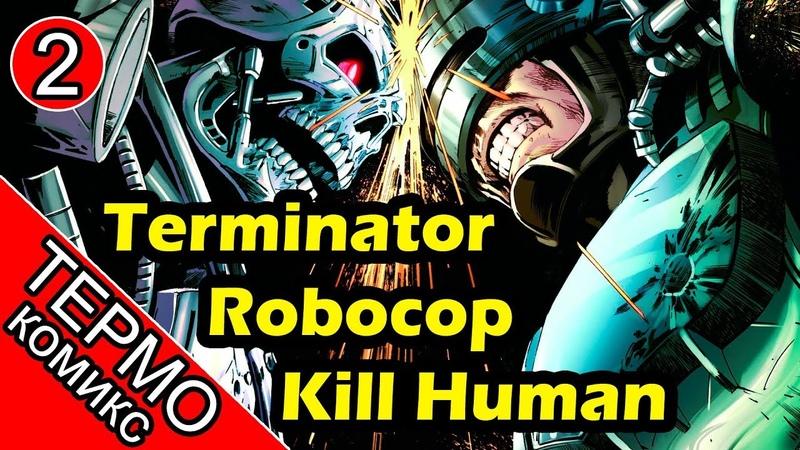 Термо Комикс Terminator Robocop Kill Human 2 ОБЪЕКТ Робокоп против Терминатора