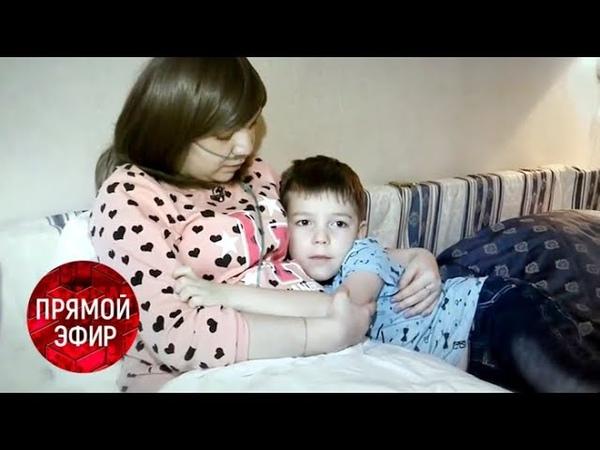 Смертельно больная мать ищет приёмных родителей для 6-летнего сына. Малахов Прямой эфир 15.01.19
