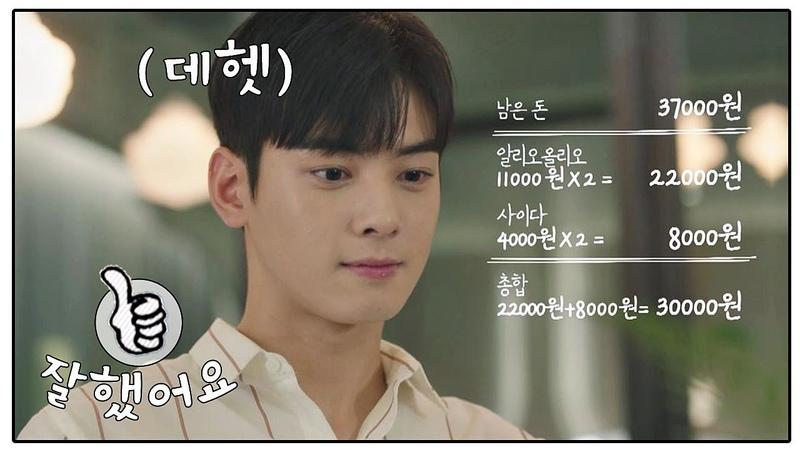 차은우(Cha eun woo), 미리 준비한 완벽 데이트 성공♥ (암산 클리어~b) 내 아이디는 강남48