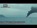 Пожар на катере KRI Rencong