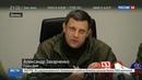Новости на Россия 24 • Захарченко рокер Александр Скляр попал под обстрел силовиков