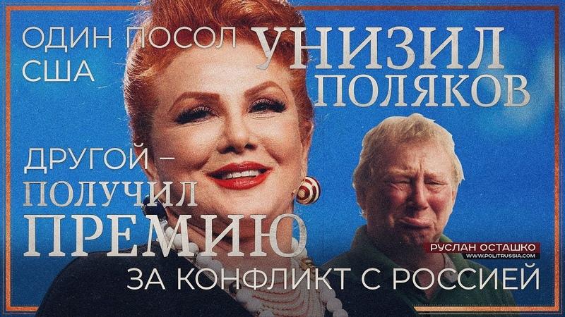 Один посол США унизил поляков, другой – получил премию за конфликт с Россией (Руслан Осташко)