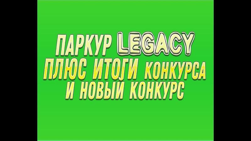 Паркур - Legacy итоги конкурса и новый