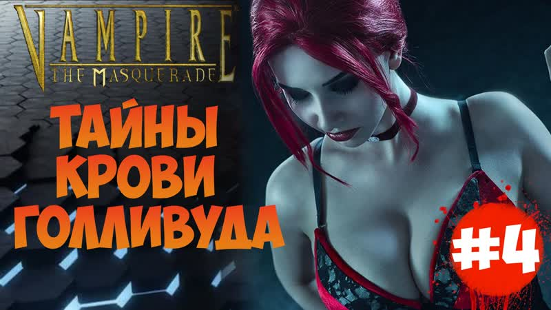 ТАЙНЫ КРОВИ ГОЛЛИВУДА vampire the masquerade bloodlines episode 4