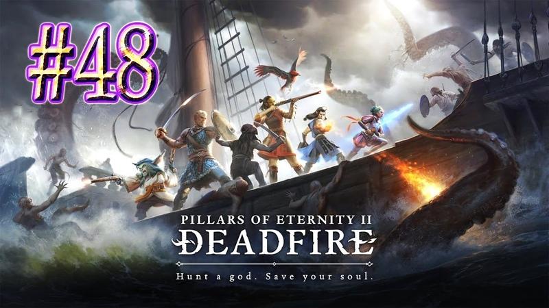 Pillars of Eternity™ II: Deadfire ► Долой работорговцев! ► Прохождение 48