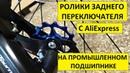 Ролики заднего переключателя велосипеда с AliExpress