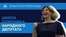 Ольга Богомолець. Школа помічника народного депутата 20 - 23.09.2018