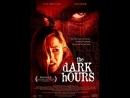 Мрачное время _ The Dark Hours (2005) Канада