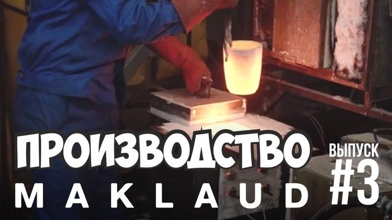 Производство кальянов Maklaud. Как отливают вставки вставки. Эксклюзивная модель Минотавр
