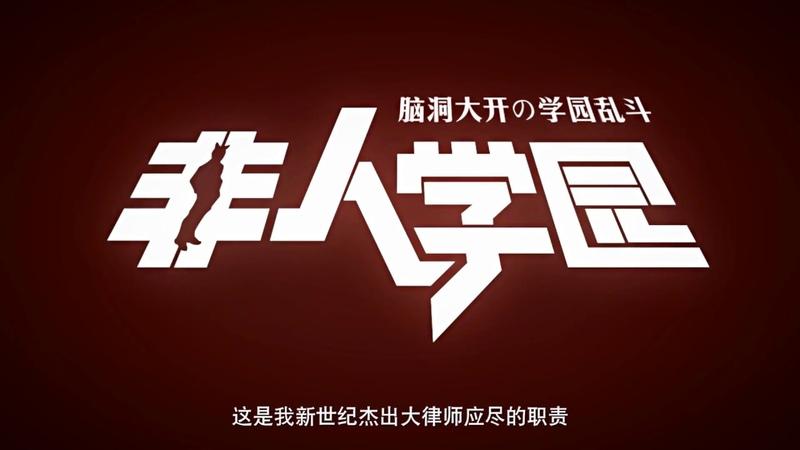 《非人学院》宣传片,超燃登场!比王者荣耀还好玩哦!网易最新MOBA作品6