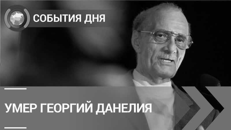 Умер кинорежиссер Георгий Данелия. ФАН-ТВ