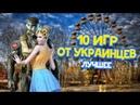 10 Лучших УКРАИНСКИХ игр в которые ИГРАЮТ в РОССИИ и ВО ВСЕМ МИРЕ! ТОП 10 КРАЩИХ УКРАЇНСЬКИХ ІГОР