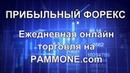 Прибыльные стратегии Форекс 2019 86 - 1 ноября 2018