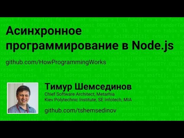 Асинхронное программирование в Node.js