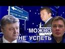 Потрошенко вышел из запоя, спел гимн и навострил лыжи на Ростов