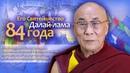 С днем рождения, Далай-лама!