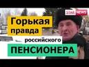 ГОРЬКАЯ ПРАВДА ПЕНСИОНЕРА В России! Новости! Россия 2018