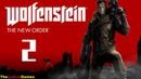 Прохождение Wolfenstein The New Order 2014 HD - Часть 2 Есть ещё порох в пороховницах!