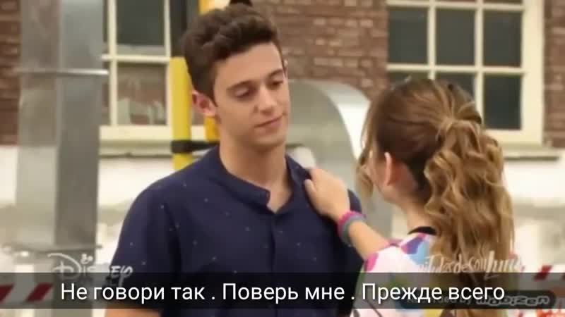 Soy Luna 3 45 серия разговор на съемачной площадке Луна и Маттео русские субтитр