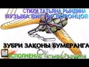 ЗУБРИ ЗАКОНЫ БУМЕРАНГА исп Татьяна Рындина муз В Воронцов