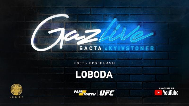 GazLive Спроси у Лободы