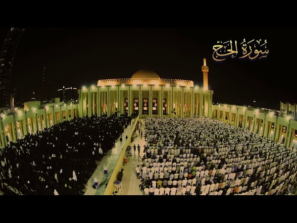 سورة الحج 1421هـ مشاري راشد العفاسي Surat Al Hajj Mishari Alafasy