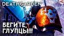 DeathGarden - новый Dead by Daylight? Первый взгляд и обзор игры за Охотника и Бегущих.