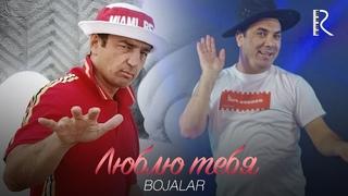 Bojalar - Люблю тебя (Узбекистан 2019) +
