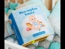 «Моя первая книга» для мальчиков 20х20 см. Видеообзор страниц