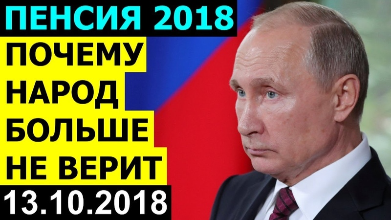 Народ больше НЕ верит ПУТИНУ ПЕНСИОННАЯ реформа СНЯЛА розовые очки 13.10.2018 НОВОСТИ